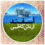کاور آهنگ Ardalan Kazemi - Akhare Esfand