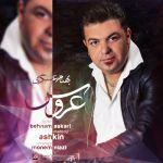 کاور آهنگ Behnam Asgari - Aroos