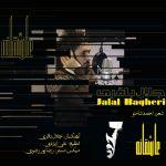 کاور آهنگ Jalal Bagheri - Asheghaneh