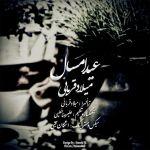 کاور آهنگ Milad Ghorbani - Eyde Emsal