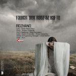 کاور آهنگ Rozhano - Faghat Yek Rooz Az Hafte