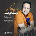 کاور آهنگ Yousef Anoushe - Mano Bavar Kon