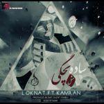 کاور آهنگ Loknat - Saadeh Mesle Bachegi