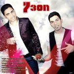 کاور آهنگ Younes Jamali - Haft Sin (Saber AramBash)