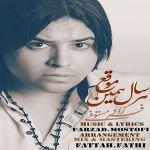 کاور آهنگ Farzad Mostofi - Har Sal Hamin Moghe