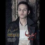 کاور آهنگ Amir Abdoli - Rabeteh