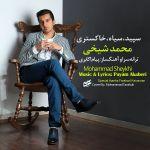 Mohammad Sheykhi - Sepid Siah Khakestari
