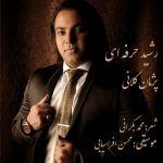 کاور آهنگ Pejman Kalani - Rashid Herfey