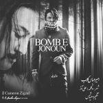 کاور آهنگ AmirAbbas Golab - Bombe Jounon