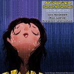 کاور آهنگ Hamzeh Mohammadi - Madyone Cheshmat Manam