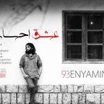 کاور آهنگ Benyamin Bahadori - Eshgh Ehsaseh