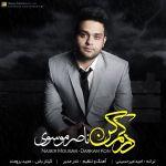 کاور آهنگ Naser Moosavi - Darkam Kon