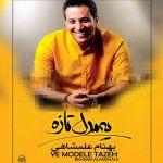 کاور آهنگ Behnam Alamshahi - Ye Modele Tazeh
