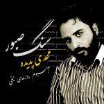 کاور آهنگ Mehdi Padide - Sange Sabor