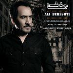 کاور آهنگ Ali Beheshti - Jaddeh
