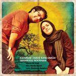 کاور آهنگ Shahrooz Rooshan - Asemane Zarde Kam Omgh