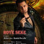 کاور آهنگ Alireza Amirbeyk - Roye Sekke