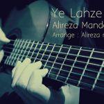 کاور آهنگ Alireza Mandegar - Ye Lahze Kafie