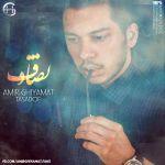 کاور آهنگ Amir Ghiyamat - Tasadof