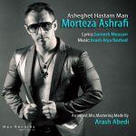 کاور آهنگ Morteza Ashrafi - Ashgehet Hastam Man