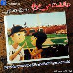 کاور آهنگ Hamzeh Mohammadi - Ashegeht Mimonam