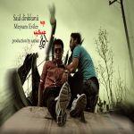 کاور آهنگ Saaed Dinakani - Che Ghamgine(Ft. Meysam Eviler)