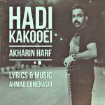 کاور آهنگ Hadi Kakooei - Akharin Harf
