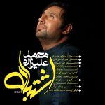کاور آهنگ Mohammad Alizadeh - Eshtebah