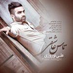 کاور آهنگ Ali Norouzi - Taase Asheghi