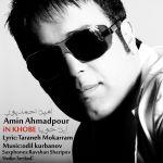 کاور آهنگ Amin AhmadPour - In Khobe
