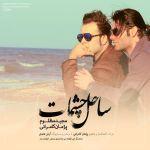 کاور آهنگ Majid Mazloom - Sahele Cheshmat (Ft Pejman Kamrani)
