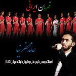 کاور آهنگ Hamed Mahzarnia - Ghahremane Irani