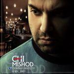 کاور آهنگ Esfandiar Afroozeh - Chi Mishod (Raffi Remix)