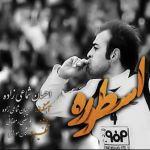 کاور آهنگ Ehsan Shamaeizadeh - Ostoore (Moharram Navidkia)