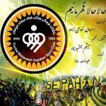 کاور آهنگ Ehsan Shamaeizadeh - Sepahan