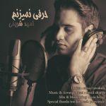 Omid Sharifi - Harfi Nemizanam