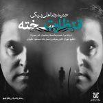 کاور آهنگ Hamidreza Ali Beygi - Entezaret Sakhte