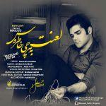 کاور آهنگ Masoud Fathi - Lanat Be Har Chi Khateras