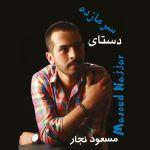 کاور آهنگ Masoud Najjar - Dastaye Sarmazade