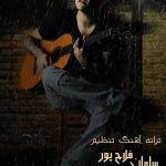 کاور آهنگ Saman FallahPour - Azab Baroon