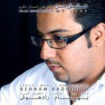 کاور آهنگ Dr.Ali Ehsan Bagheri - Eshghe Man