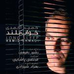 کاور آهنگ Hamid Ahmadi - Khabe Boland