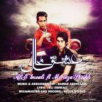کاور آهنگ Ali Ebneali - Eshghe Mahal (ft. Morteza Sheikh)