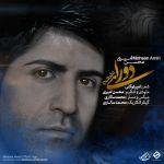 کاور آهنگ Mohsen Amiri - Rahi