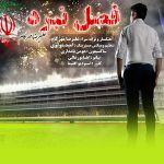 کاور آهنگ Alireza Mehrkam - Fasle Nabard