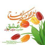 کاور آهنگ Aref Bavand - Hazrate Eshgh