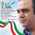کاور آهنگ Mehdi Ghafourian - Yadegare Aryai