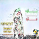 کاور آهنگ Nahayat - Yazdah Ta Setareh