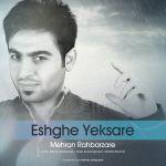 کاور آهنگ Mehran RahbarZare - Eshghe YekSare