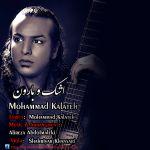 کاور آهنگ Mohammad Kalateh - Ashko Baroon